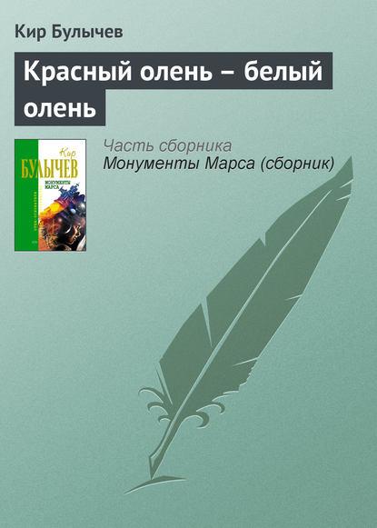 Кир Булычев. Красный олень – белый олень