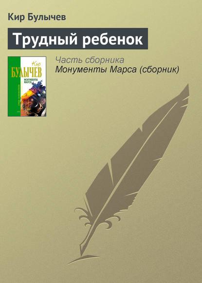 Кир Булычев — Трудный ребенок
