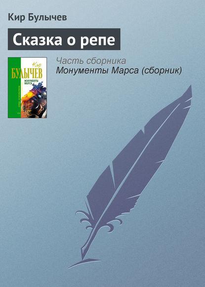 Кир Булычев — Сказка о репе