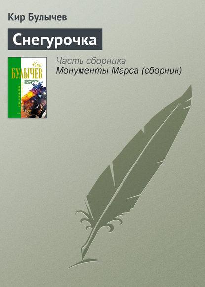 Кир Булычев. Снегурочка