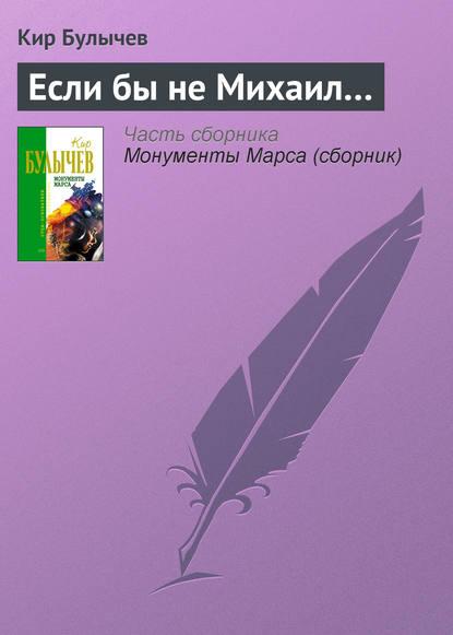 Кир Булычев — Если бы не Михаил…