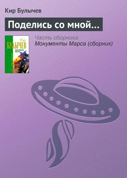 Кир Булычев — Поделись со мной…