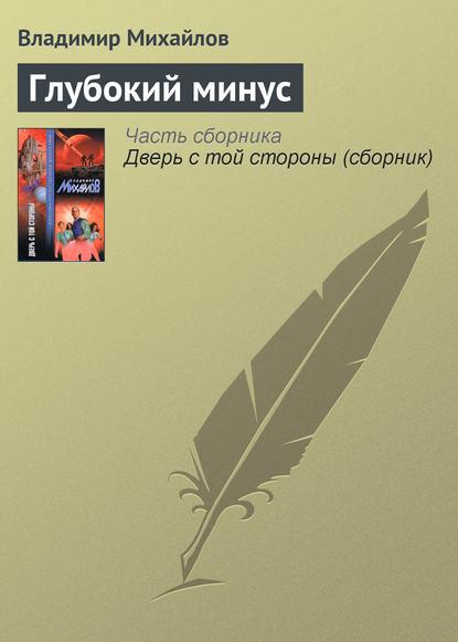 Владимир Михайлов — Глубокий минус