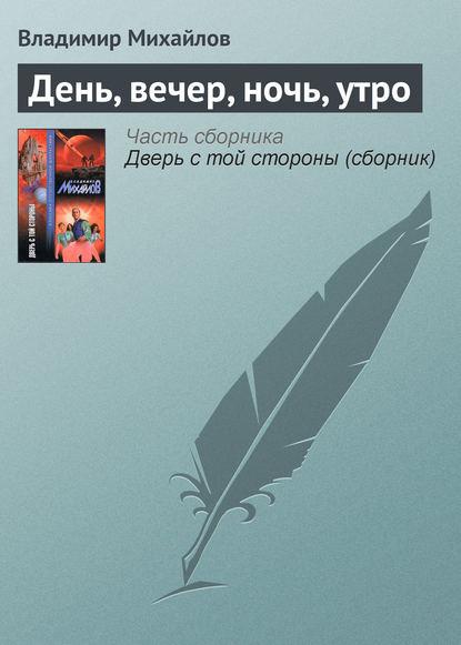 Владимир Михайлов — День, вечер, ночь, утро