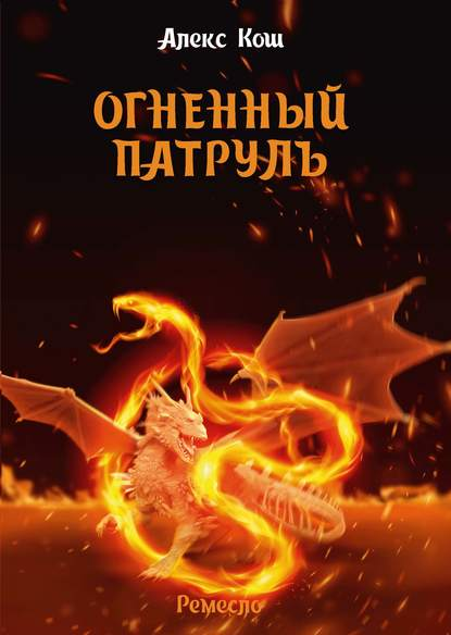 Алекс Кош — Огненный Патруль