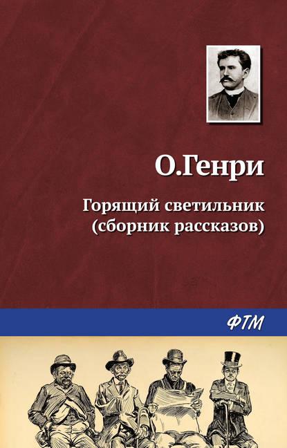 О. Генри. Горящий светильник (сборник)