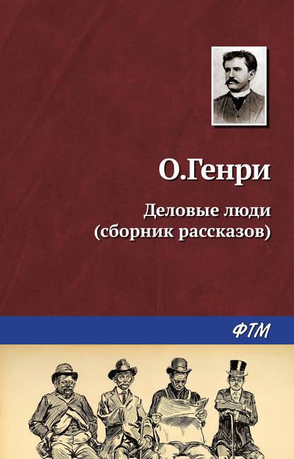 О. Генри. Деловые люди (сборник)