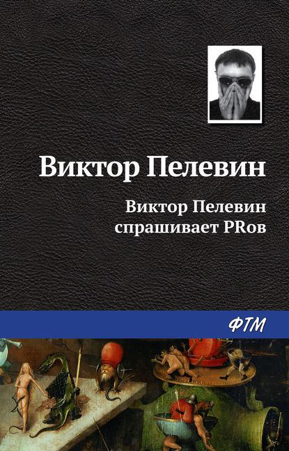 Виктор Пелевин Виктор Пелевин спрашивает PRов 0 pr на 100