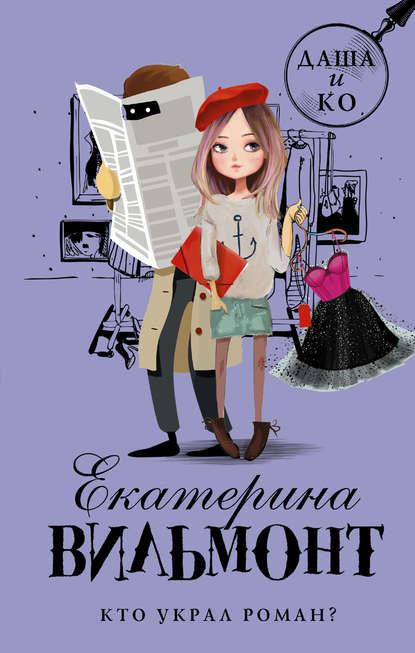 Екатерина Вильмонт. Кто украл роман?