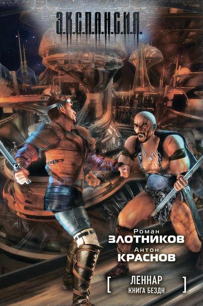 Роман Злотников — Книга Бездн