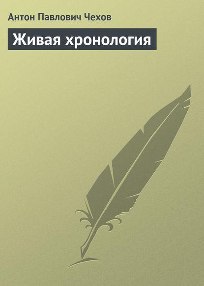 Антон Павлович Чехов — Живая хронология