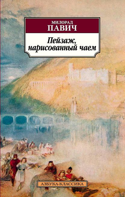Милорад Павич Пейзаж, нарисованный чаем павич милорад страшные любовные истории рассказы