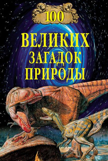 Николай Непомнящий — 100 великих загадок природы