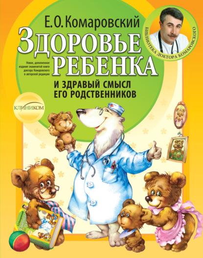 Евгений Комаровский. Здоровье ребенка и здравый смысл его родственников