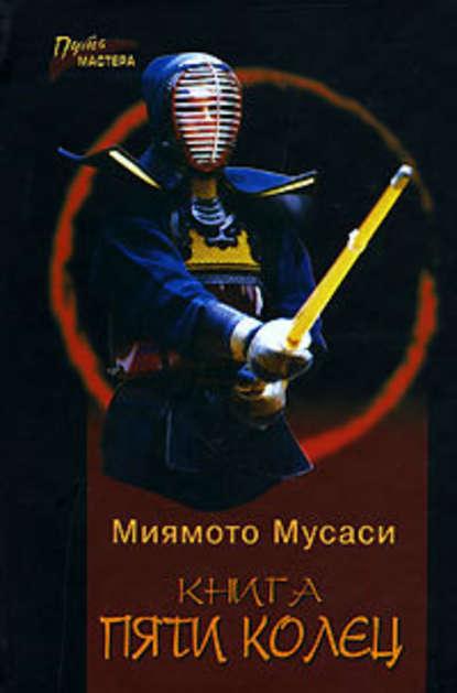 Миямото Мусаси — Книга Пяти Колец