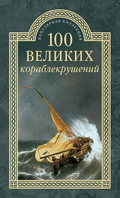 Группа авторов 100 великих кораблекрушений группа авторов 100 великих тайн советской эпохи