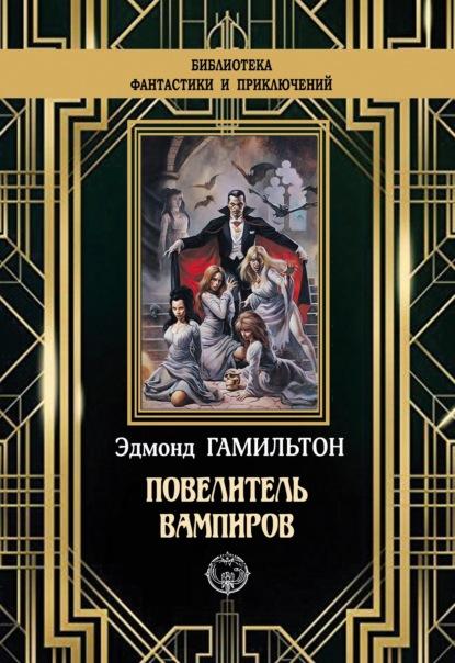 Повелитель вампиров. Эдмонд Гамильтон. ISBN