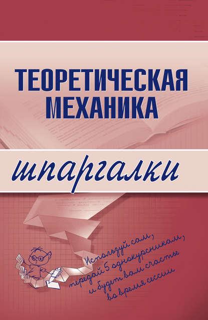 Юлия Валерьевна Щербакова Теоретическая механика юлия валерьевна щербакова теоретическая механика