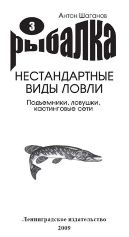 Антон Шаганов — Подъемники, ловушки, кастинговые сети