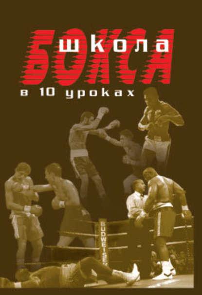 Аман Атилов — Школа бокса в 10 уроках