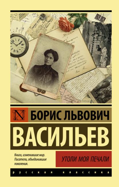 Борис Васильев. Утоли моя печали