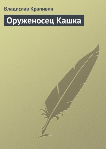 Владислав Крапивин. Оруженосец Кашка