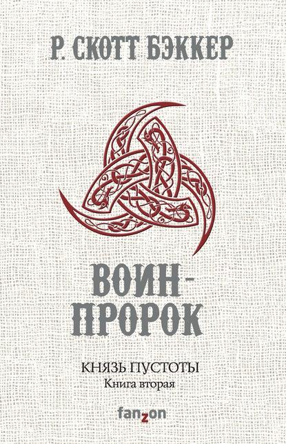Р. Скотт Бэккер Князь Пустоты. Книга вторая. Воин-Пророк недорого