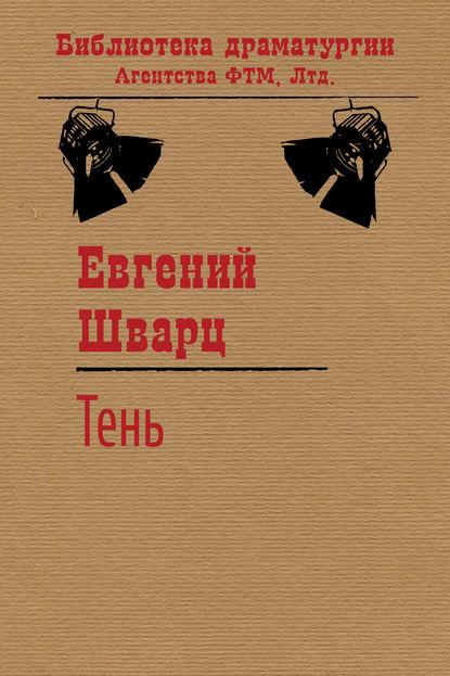 Евгений Шварц. Тень