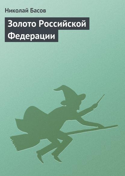 Николай Басов Золото Российской Федерации николай басов закон военного счастья