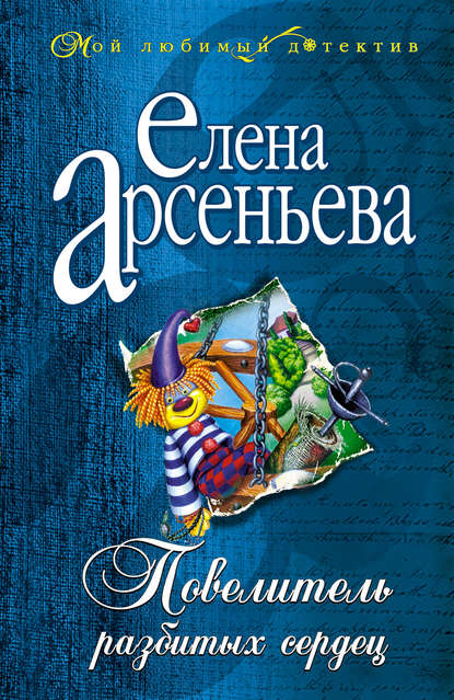 Елена Арсеньева — Повелитель разбитых сердец