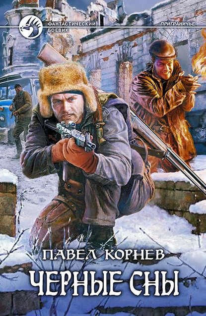 Павел Корнев. Черные сны