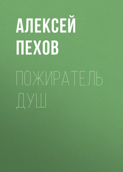 Алексей Пехов. Пожиратель душ