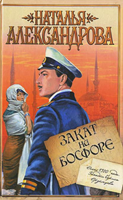 Наталья Александрова — Закат на Босфоре