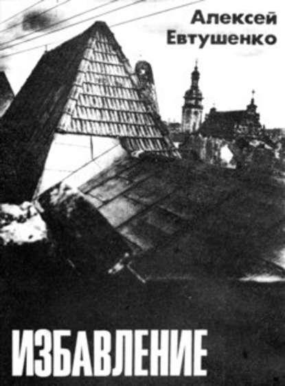 Алексей Евтушенко Избавление недорого