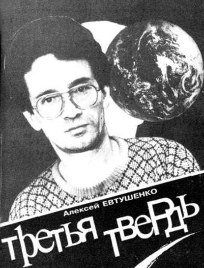Алексей Евтушенко Третья Твердь