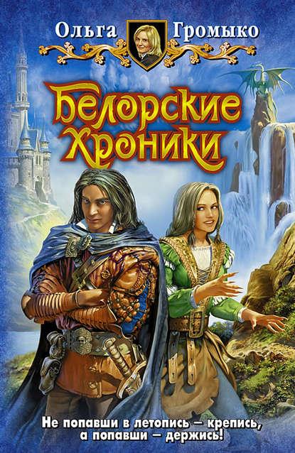 Ольга Громыко — Белорские хроники