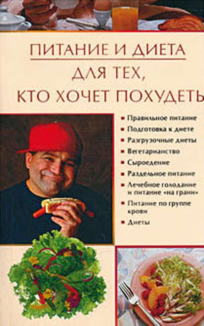 Ирина Некрасова Питание и диета для тех, кто хочет похудеть