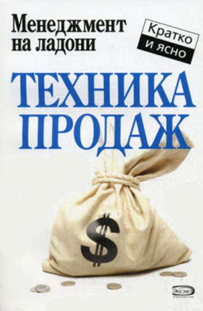 Дмитрий Потапов Техника продаж