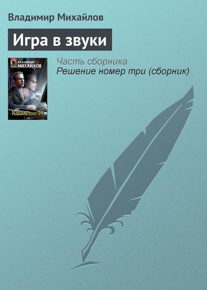 Владимир Михайлов — Игра в звуки