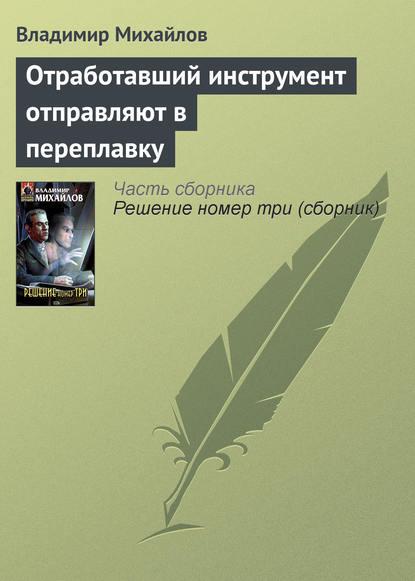 Владимир Михайлов — Отработавший инструмент отправляют в переплавку