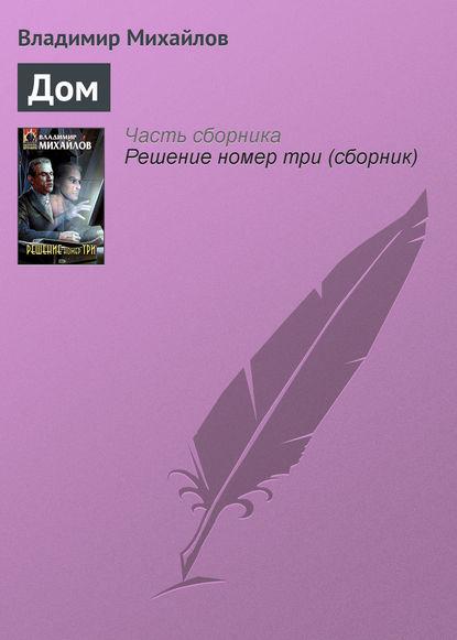 Владимир Михайлов — Дом