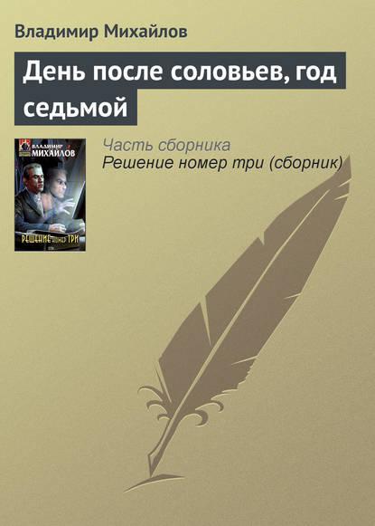 Владимир Михайлов — День после соловьев, год седьмой