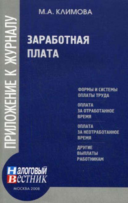 М. А. Климова Заработная плата широкова мария заработная плата расчет и учет