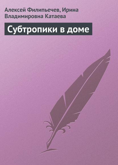 Алексей Филипьечев — Субтропики в доме