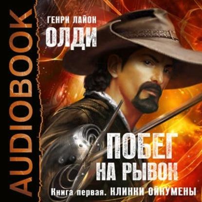 Генри Лайон Олди Клинки Ойкумены олди генри лайон побег на рывок книга 3 ангелы ойкумены