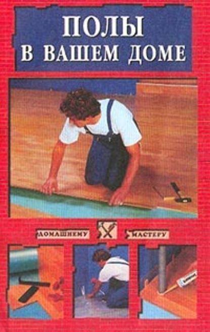Евгения Сбитнева Полы в вашем доме galy michel бриколаж ремонт в доме книга 1