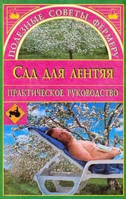 Евгения Сбитнева — Сад для лентяя