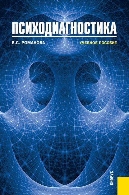 Евгения Романова Психодиагностика недорого
