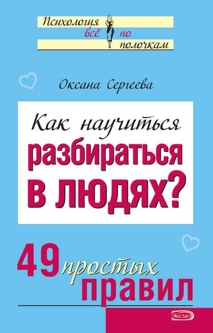 Оксана Сергеева — Как научиться разбираться в людях? 49 простых правил