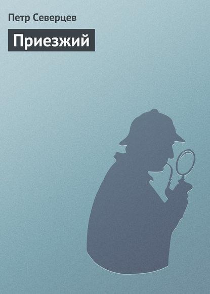 Петр Северцев Приезжий петр северцев бриллиант хакера